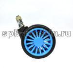 Ролики полиуретановые  805-10 синие (5 шт.)